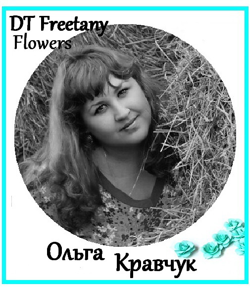 Я в ДК Freetany Flowers