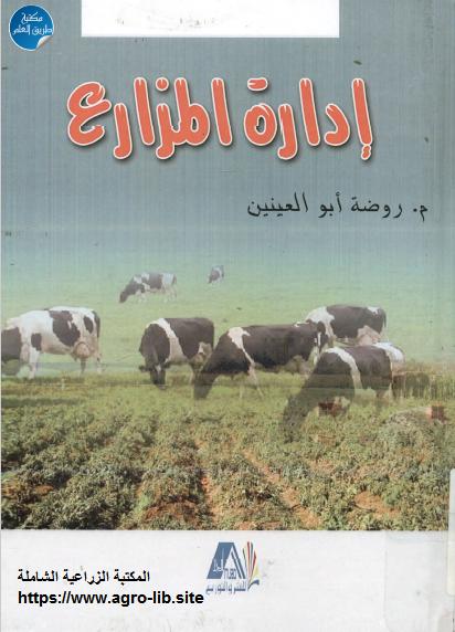 كتاب : ادارة المزارع