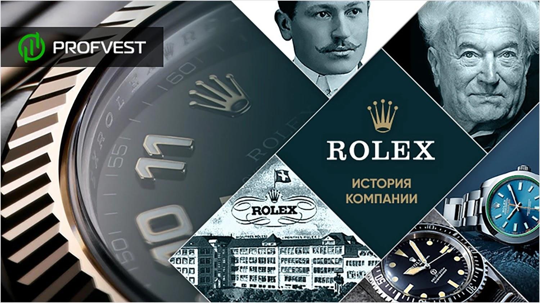 Компания Rolex