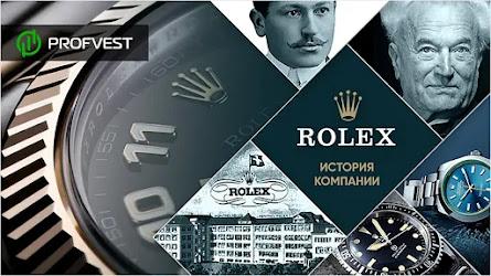 Компания Rolex: история развития известного бренда