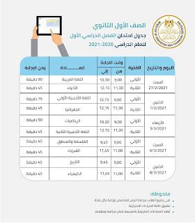 جدول امتحانات الأول الثانوي ترم أول 2021