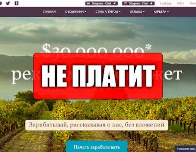 Скриншоты выплат с хайпа wine-systems.com