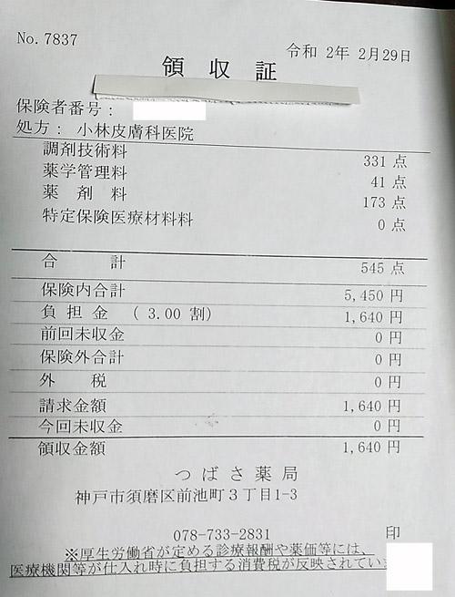 つばさ薬局 2020/2/29 処方のレシート