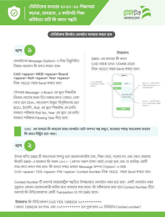 Teletalk-Payment-Process