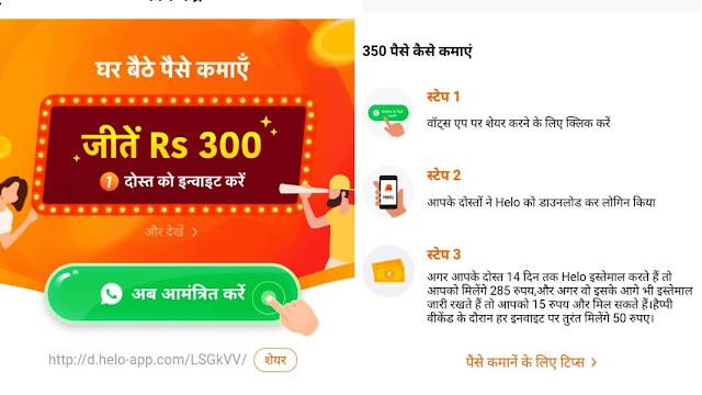 शानदार कमाई वाला पार्ट-टाइम जॉब, इस App से 300 रूपये रोज कमाने का मौका
