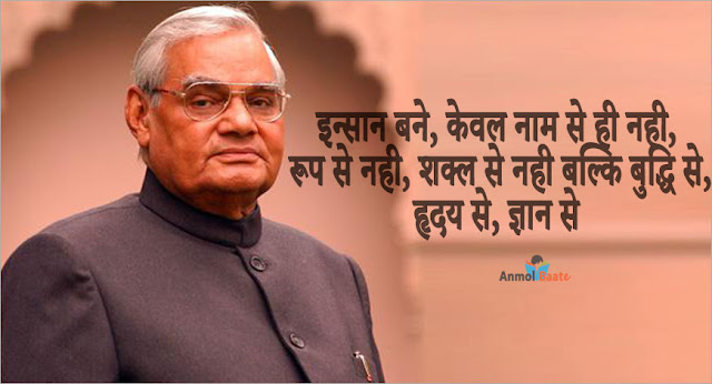 Atal Bihari Vajpayee quotes in Hindi image