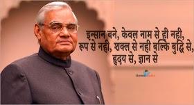 Atal Bihari Vajpayee Quotes in Hindi - अटल विहारी वाजपेयी के अनमोल  विचार