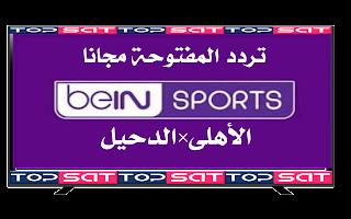 تنزيل تردد قناة بى أن سبورت المفتوحة (النافلة لمباراة الأهلى والدحيل القطري مجانا ) beIN Sports HD على نايل سات - توب سات