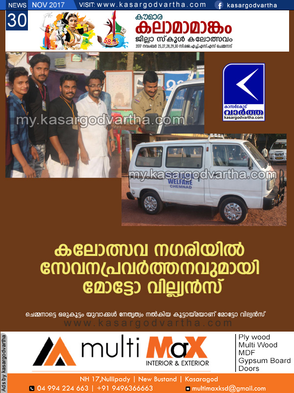 News, Kerala, Chemnad, Ambulance, Moto villiance,