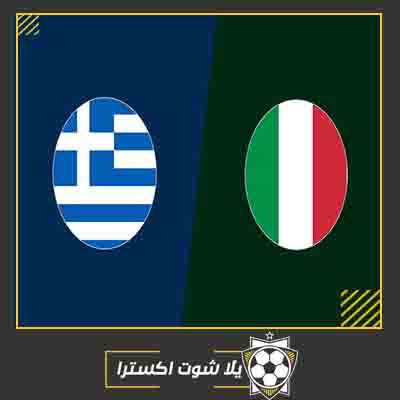 بث مباشر مباراة ايطاليا واليونان