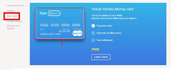 Yandex_money