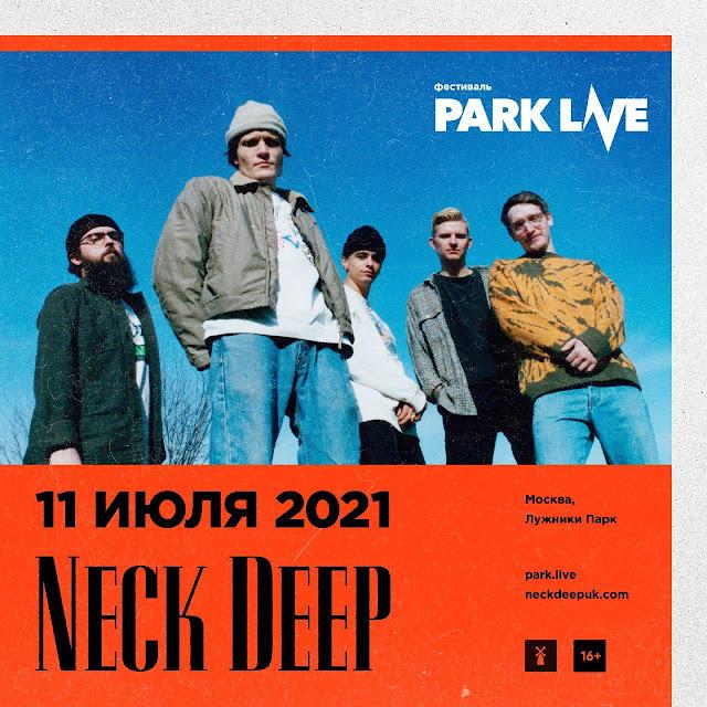 Neck Deep выступят на фестивале Park Live