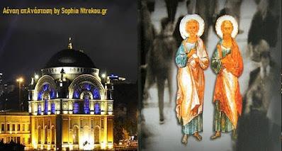 11 Μαΐου Μια Μεγάλη Ευρωπαϊκή Ημέρα: των αγίων Κυρίλλου και Μεθοδίου και των εγκαινίων της Κωνσταντινούπολης!