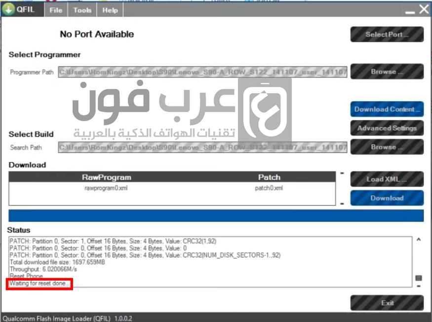 تحميل وشرح QPST Flash Tool لتفليش هواتف اندرويد Qualcomm