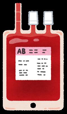 血液パック・輸血パックのイラスト(AB型)