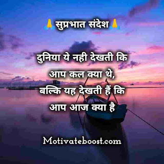 Suprabhat sandesh hindi