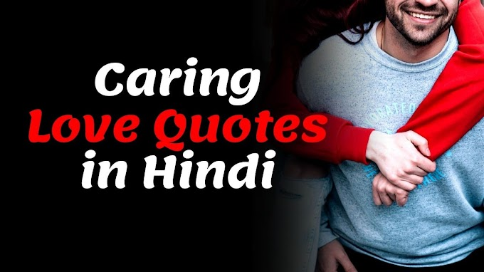 Caring Love Quotes in Hindi | ParnassiasnCafe