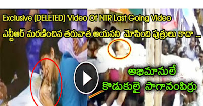 Senior NTR Deleted Video After De@th Going V!ral