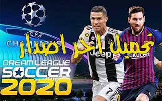 تحميل  لعبة dream league soccer 2020 اخر إصدار للأندرويد و الايفون!