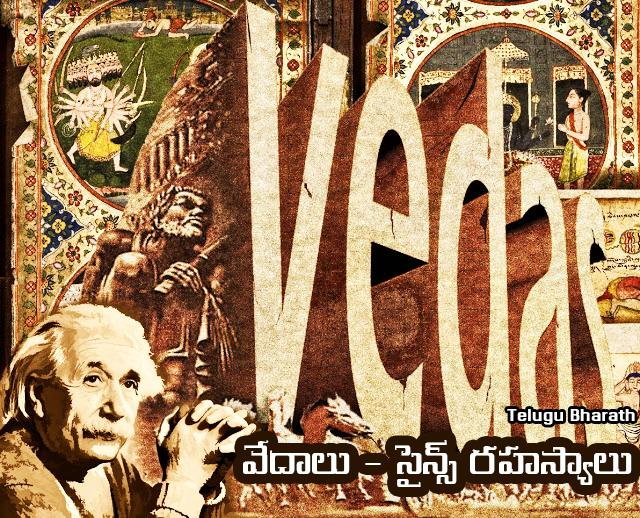 వేదాలు - సైన్స్ రహస్యాలు - Science and Vedas