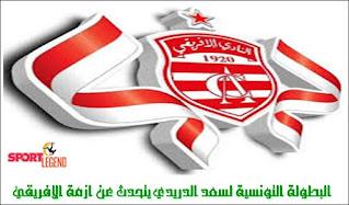 البطولة التونسية لسعد الدريدي يتحدث عن أزمة الافريقي