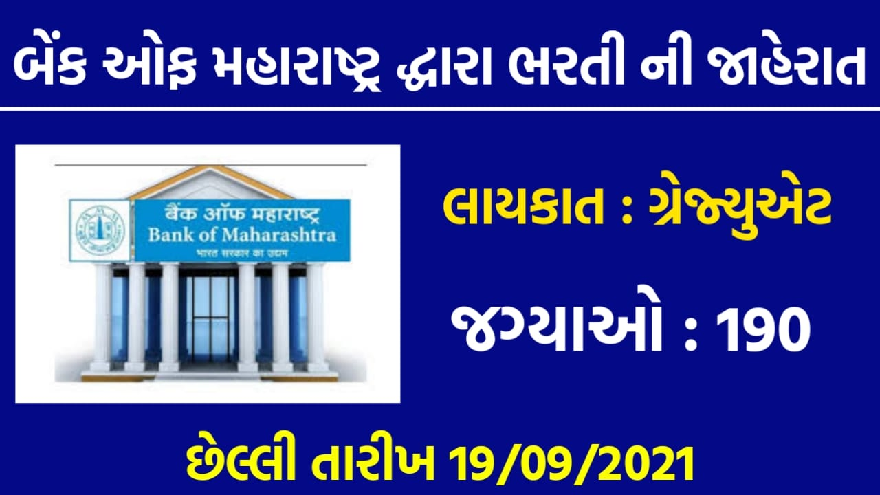 Bank Of Maharashtra Recruitment 2021 Apply Online Now For 190 Posts