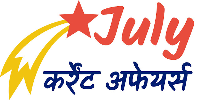 Daily Current Affairs in Hindi - 01 July 2019 By #StudyCircle247