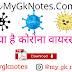 Corona Virus Full Detail PDF in Hindi