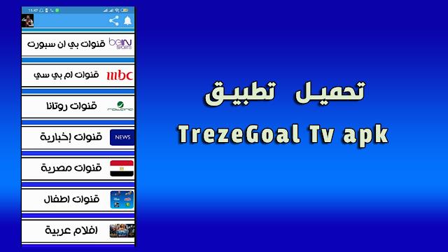تحميل تطبيق TrezeGoal Tv apk الجديد الأفضل لمشاهدة القنوات المشفرة مباشرة على أجهزة الأندرويد