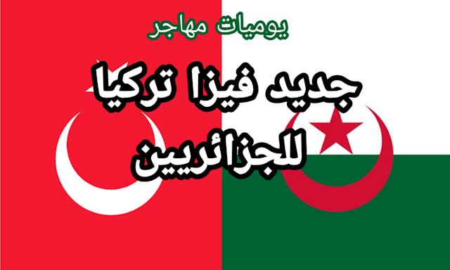 كيف احصل علي فيزا تركيا للجزائريين
