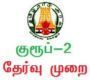 TNPSC Group 2 Exam latest exam Pattern