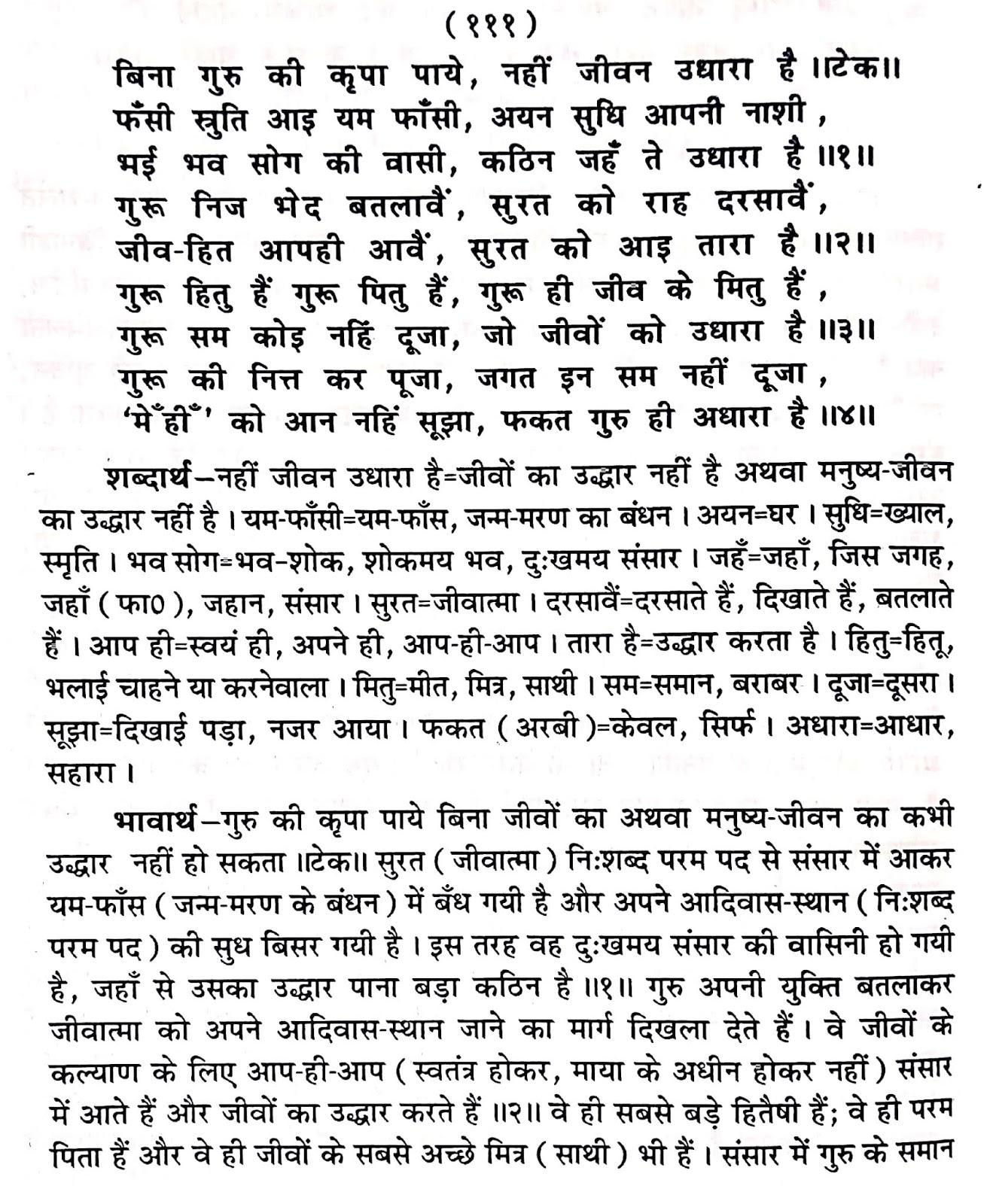 """P111, Importance of the Guru's grace, """"बिना गुरु की कृपा पाये,...''  महर्षि मेंहीं पदावली भजन अर्थ सहित। पदावली भजन नंबर 111 और शब्दार्थ भावार्थ।"""