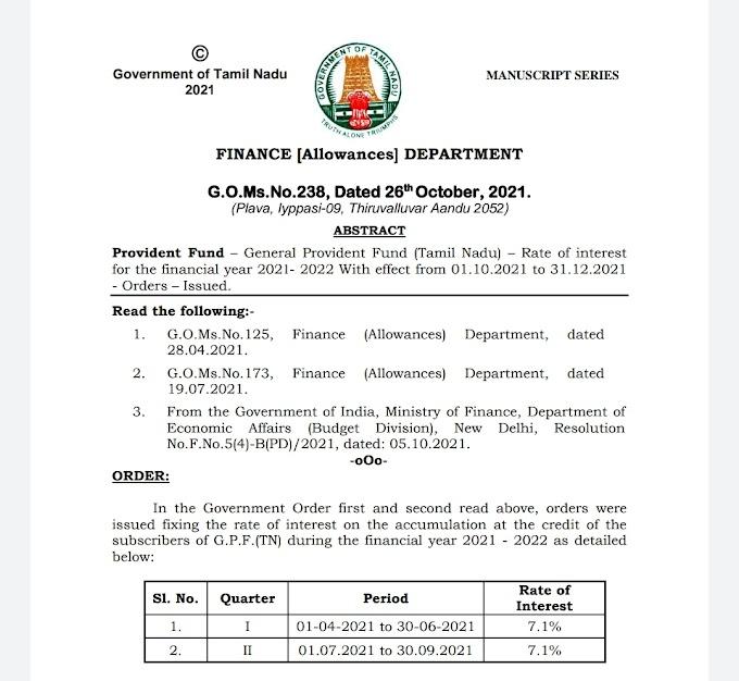 GPF மீதான வட்டி 7.1% ஆக நிர்ணயம் செய்து அரசாணை வெளியீடு!