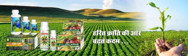 RCM Harit Sanjivani / Best Product for Agriculture