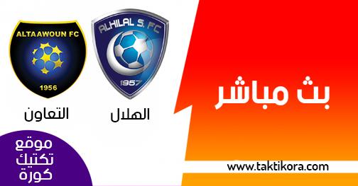 مشاهدة مباراة الهلال والتعاون بث مباشر اليوم 26-04-2019 كأس خادم الحرمين الشريفين