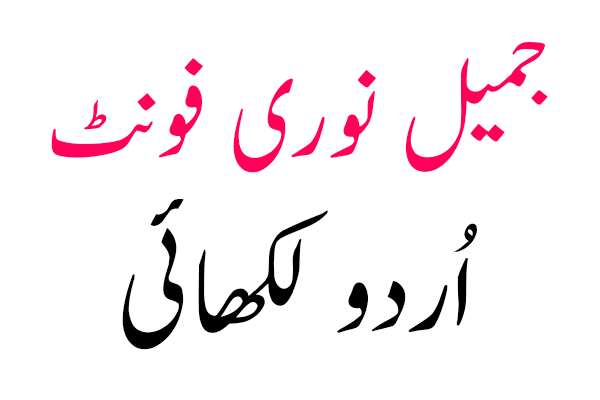 Download Jmaeel Noori Nastaleeq Font by Zain Tech