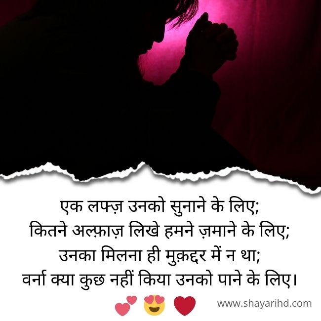 Top Very Sad Bewafa Shayari in Hindi and Bewafa Shayari in Urdu