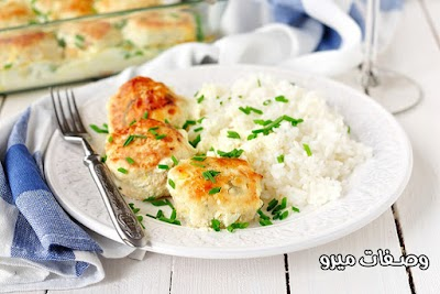 طريقة عمل كبة البطاطس بالفرن مع الأرز الأبيض