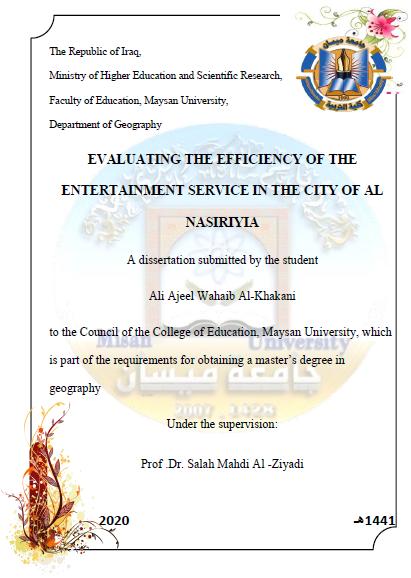 تقييم كفاءة الوظيفة الترفيهية في مدينة الناصرية - علي عجيل وهيب الخيكاني - رسالة ماجستير 2020م