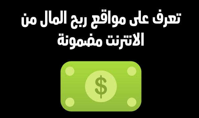 مواقع ربح المال من الانترنت مضمونة (اربح 150 دولار بسهولة)