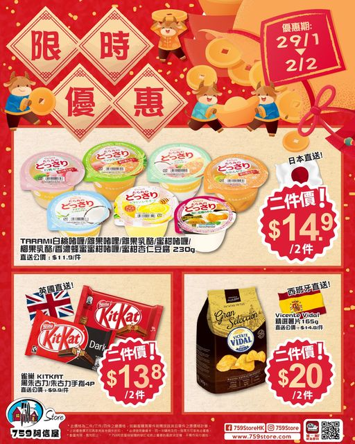 759阿信屋: Tarami啫喱 $14.9/2件 至2月2日