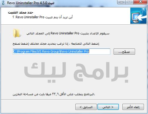 تحميل برنامج Revo Uninstaller للإلغاء تثبيت البرامج