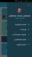 تطبيق نفهم Nafham للأندرويد 2019 - Screenshot (3)