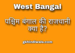 Capital of west bangal, पश्चिम बंगाल की राजधानी, पश्चिम बंगाल की राज्यभाषा, पश्चिम बंगाल की राजधानी क्या है?