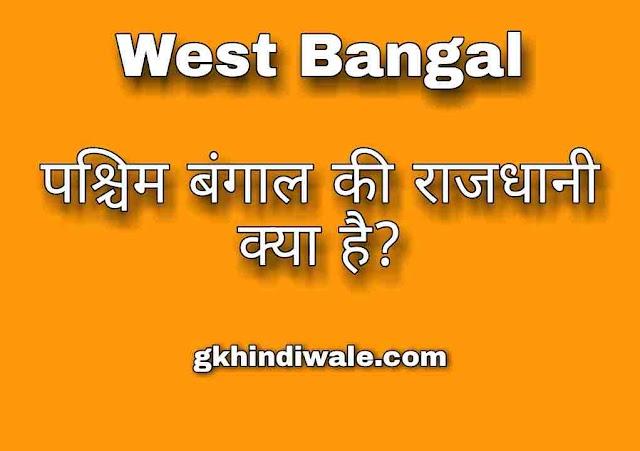 पश्चिम बंगाल की राजधानी क्या है | Capital of west bangal