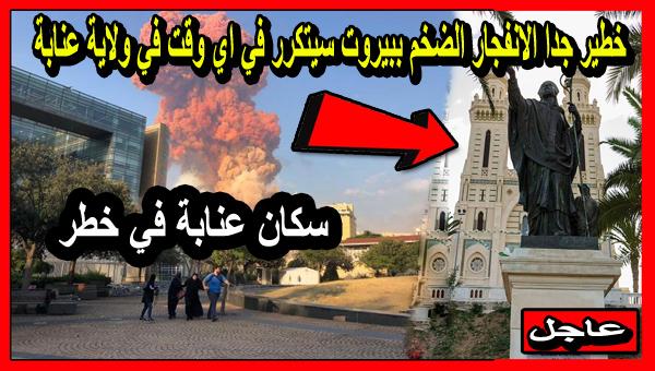 خطير جدا انفجار بيروت الضخم سيتكرر في ولاية عنابة في اي وقت ويقتل الاف الضحايا