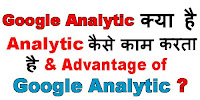 what is analytics in hindi