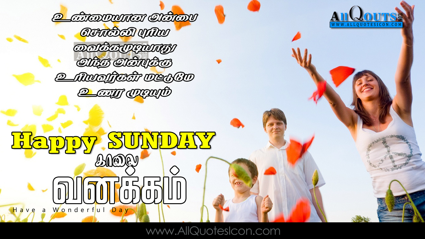 Top Sunday Good Morning Images With Quotes In Tamil 123gettyimages