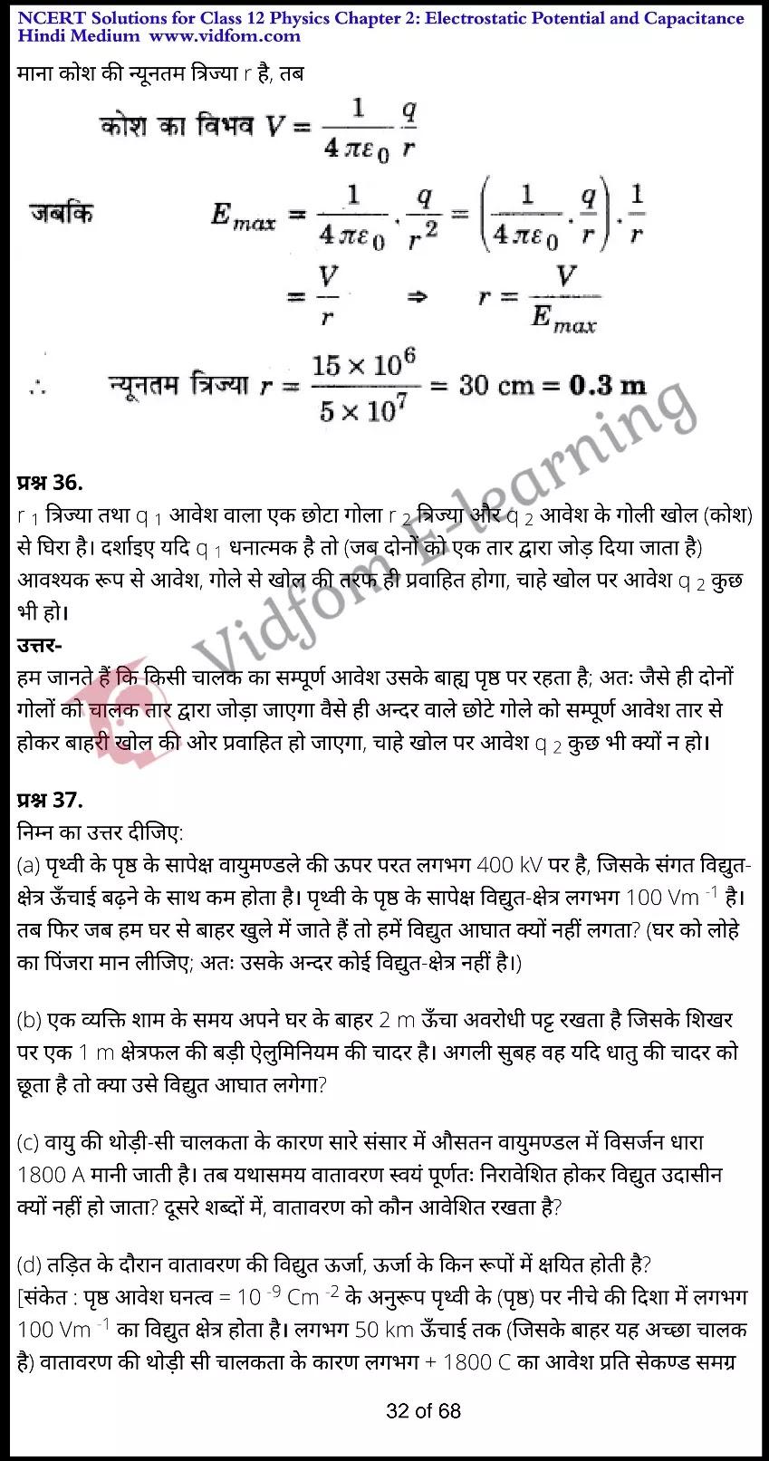class 12 physics chapter 2 light hindi medium 32