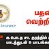 Sri Lanka Insurance - Vacancies